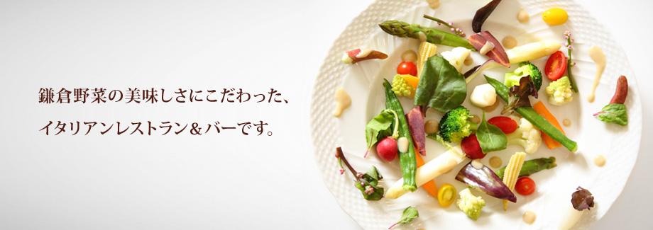 鎌倉野菜の美味しさにこだわった、自由が丘・奥沢のイタリアレストラン